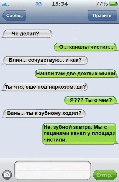 sms-kanal